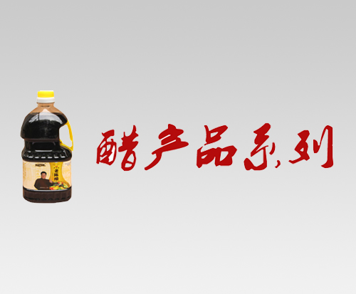 醋产品系列