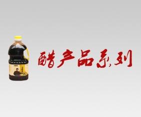 洛阳醋产品系列