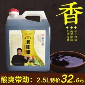 逍遥老杨家老陈醋食用 纯粮酿造凉拌饺子醋2.5L手工老陈醋特价